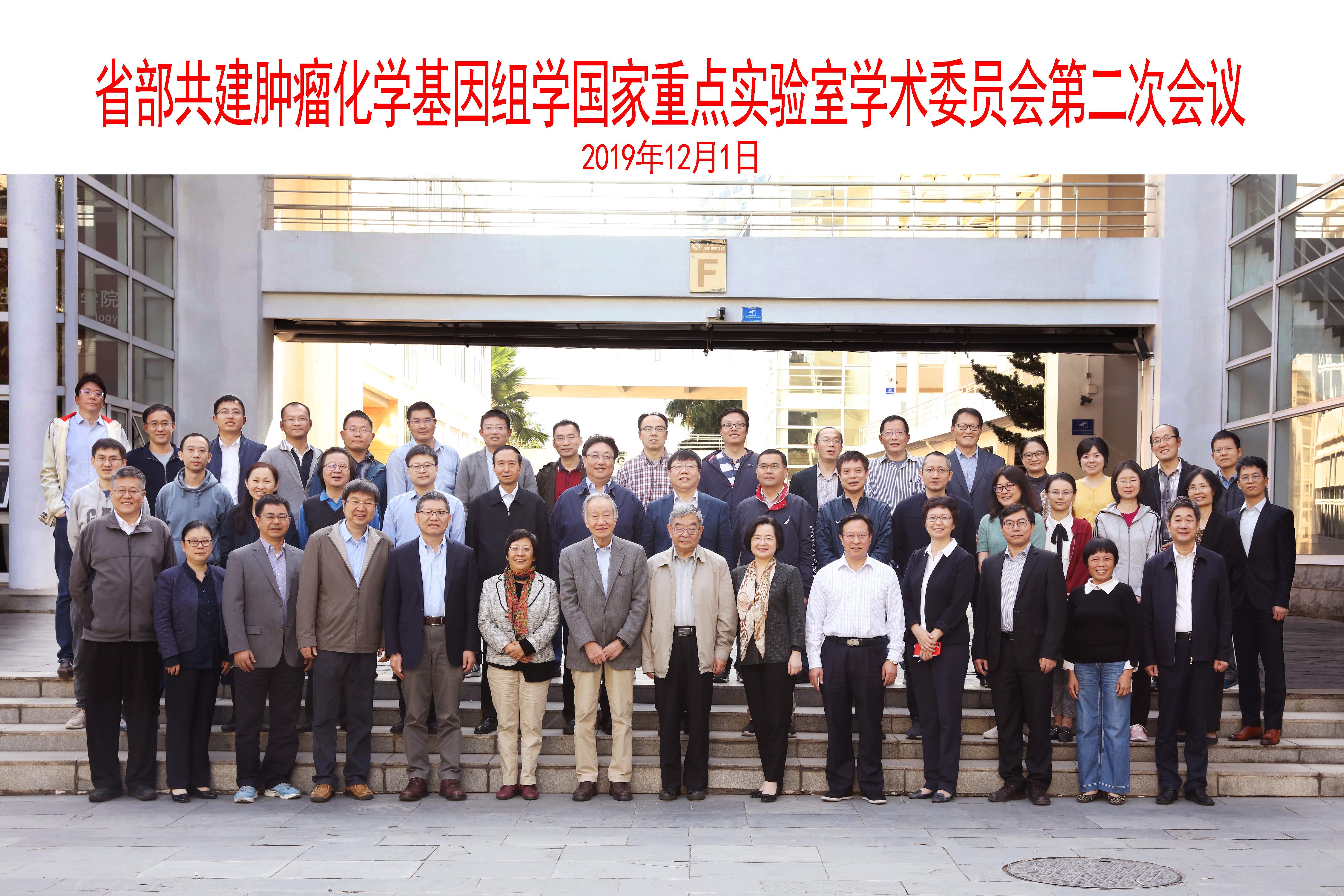 省部共建肿瘤化学基因组学国家重点实验室 第一届学术委员会第二次会议在深圳召开