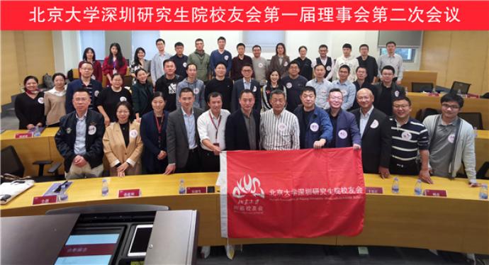 北京大學深圳研究生院校友會第一屆理事會第二次會議順利舉行