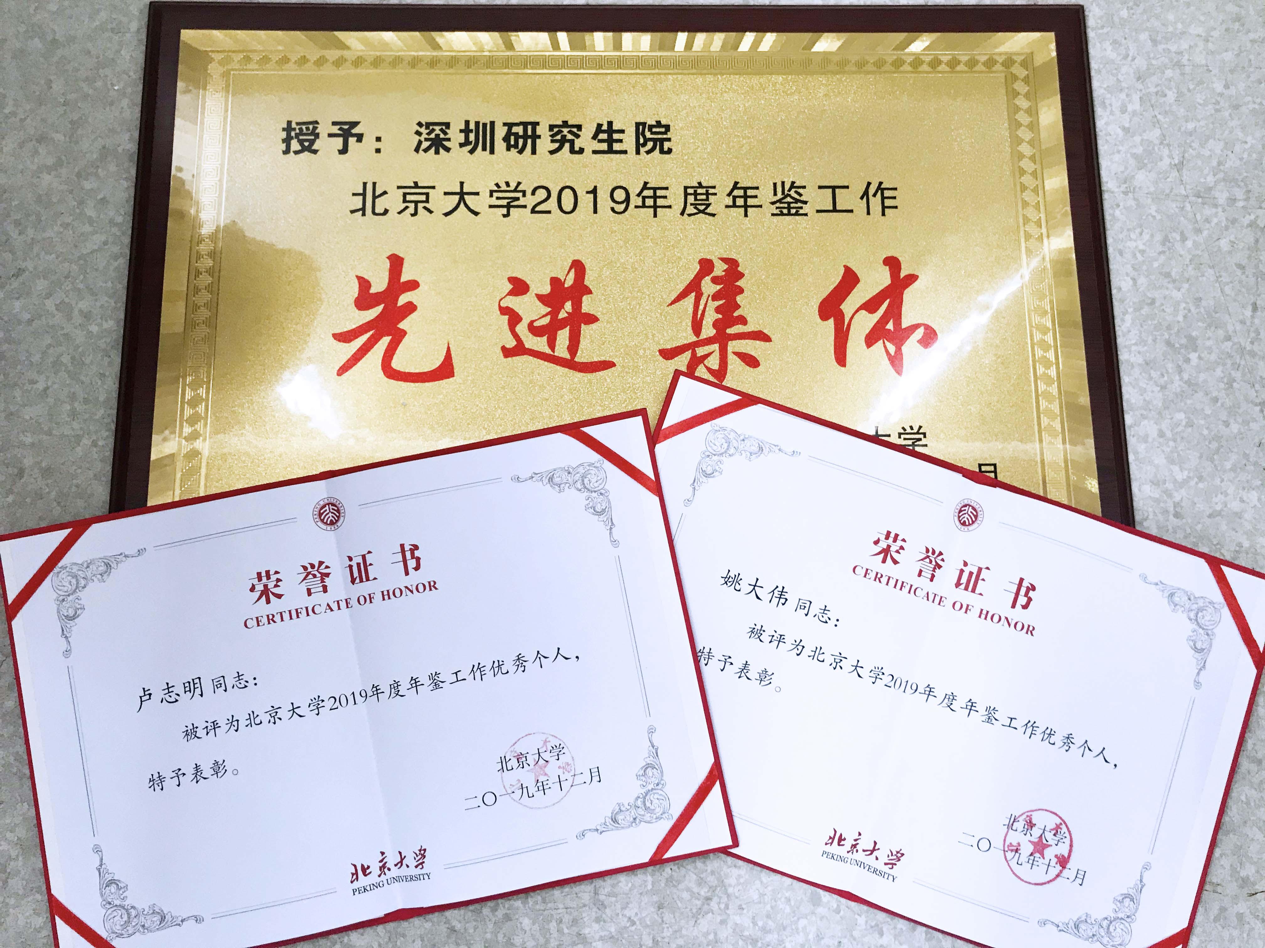 我院榮獲北京大學2019年度年鑒工作先進集體榮譽稱號
