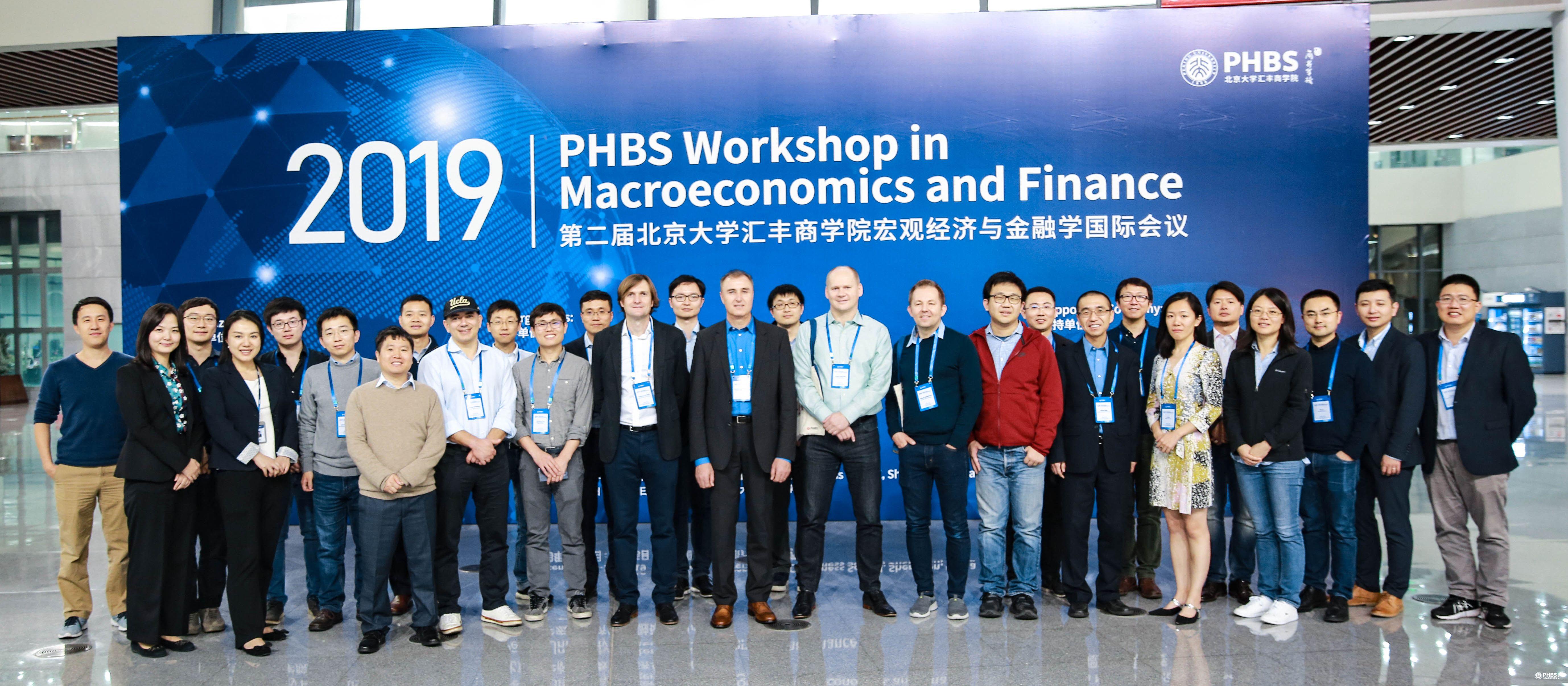 第二屆北大匯豐宏觀經濟與金融學國際會議成功舉辦