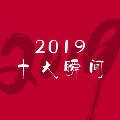 【年终总结】2019年南燕的十大瞬间