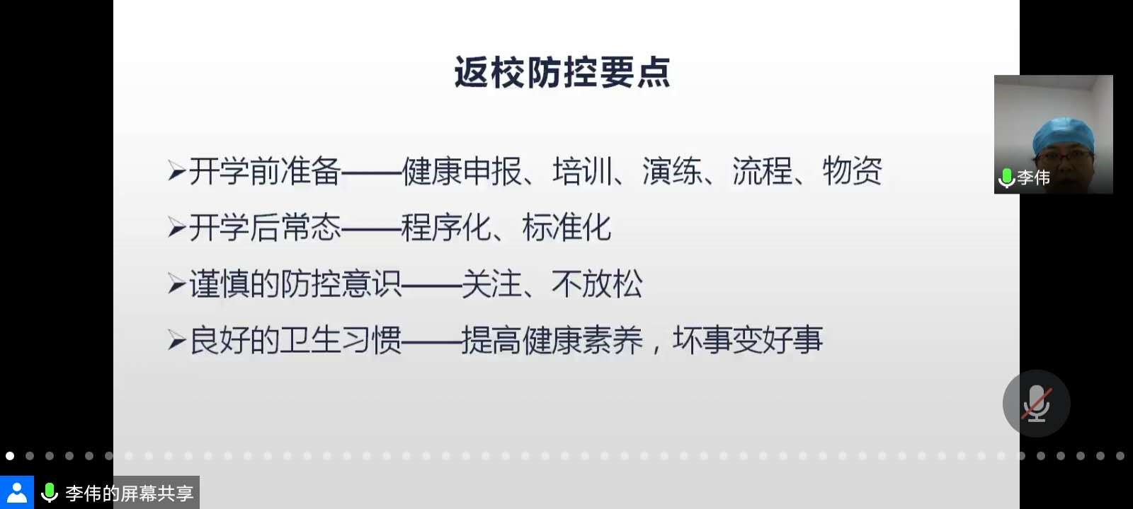 """澳门新葡新京网址举行""""新冠肺炎疫情返校复学防控指导""""线上讲座"""