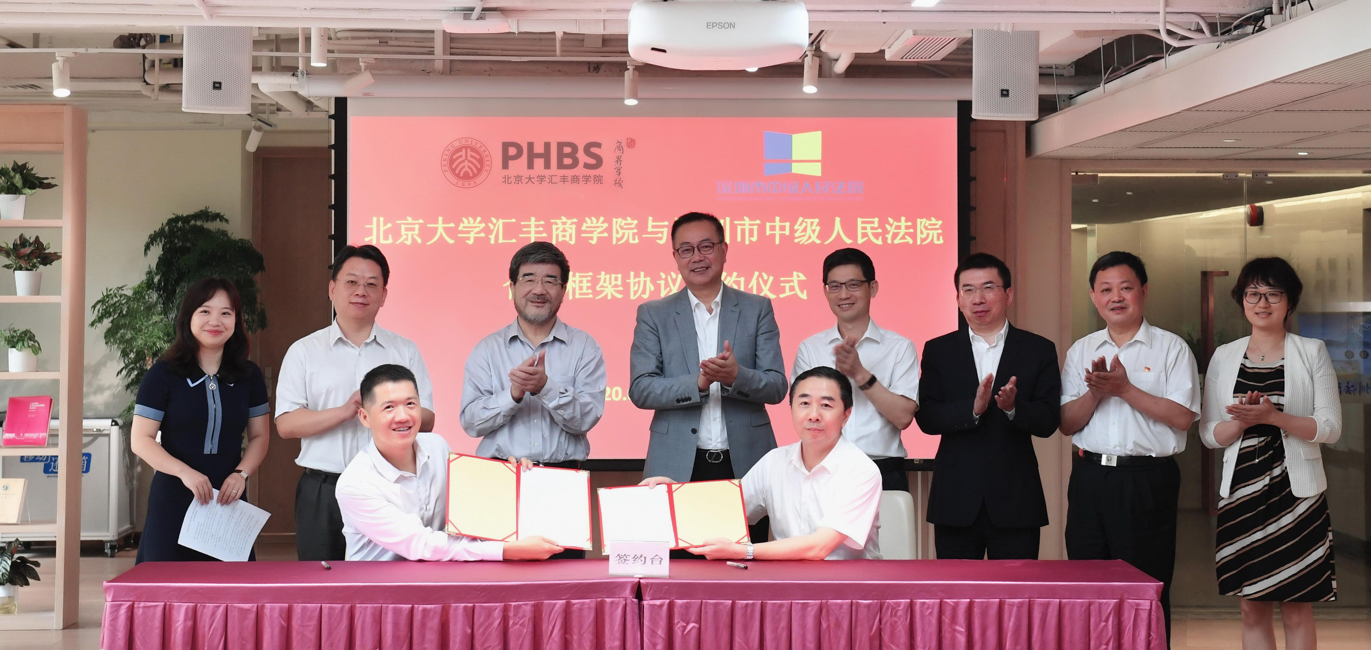 澳门新葡新京平台汇丰商学院与深圳市中级人民法院签署合作协议