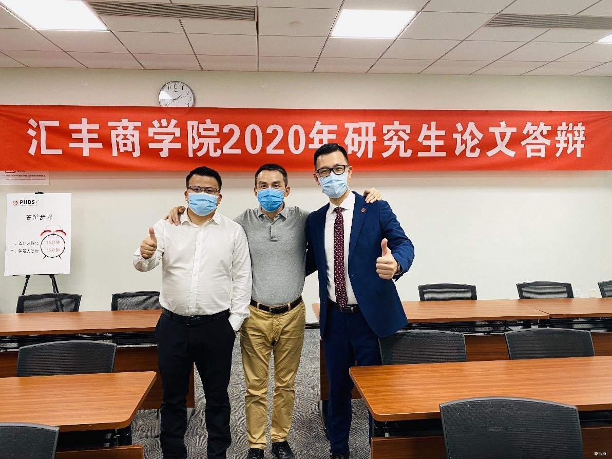 """""""线上+线下"""",北大汇丰商学院开启2020年毕业答辩季"""
