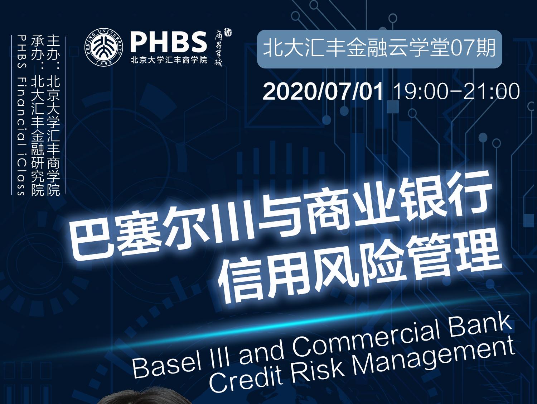 刘晓依:巴塞尔III与商业银行信用风险管理