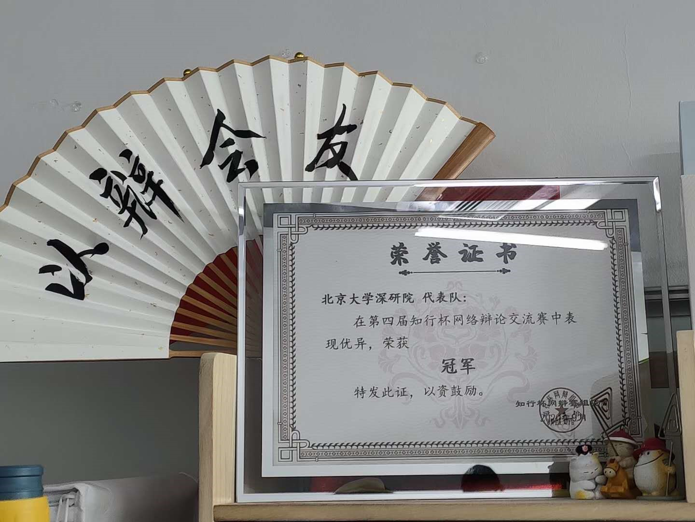 我院学生辩论队夺得第四届知行杯网络辩论赛冠军