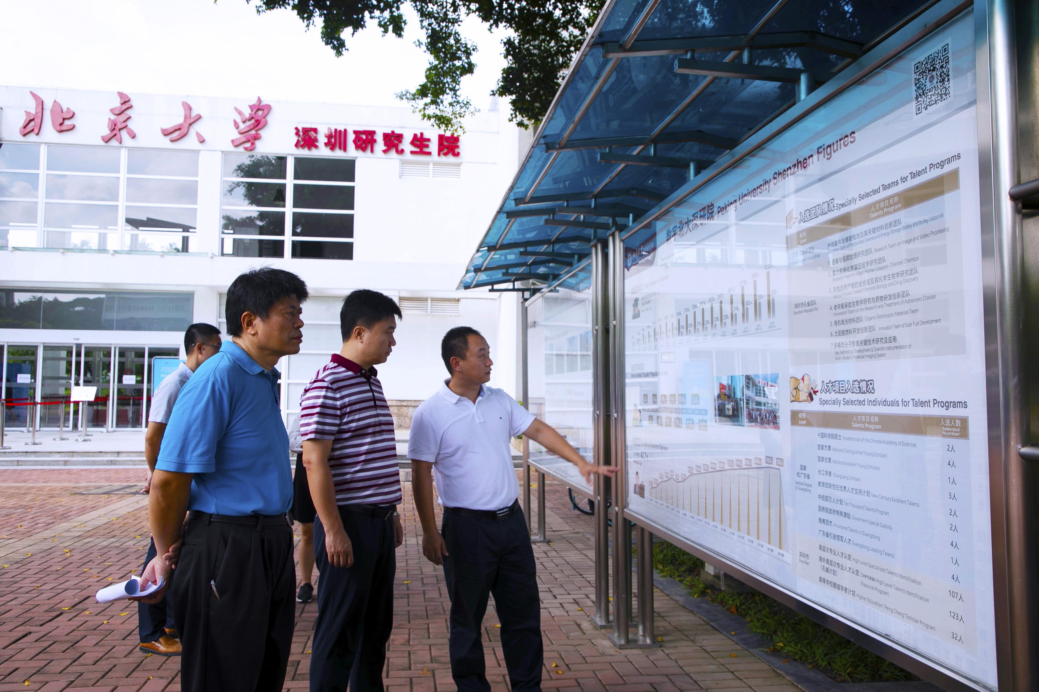 深圳市教育局副局长于洋一行来我院调研