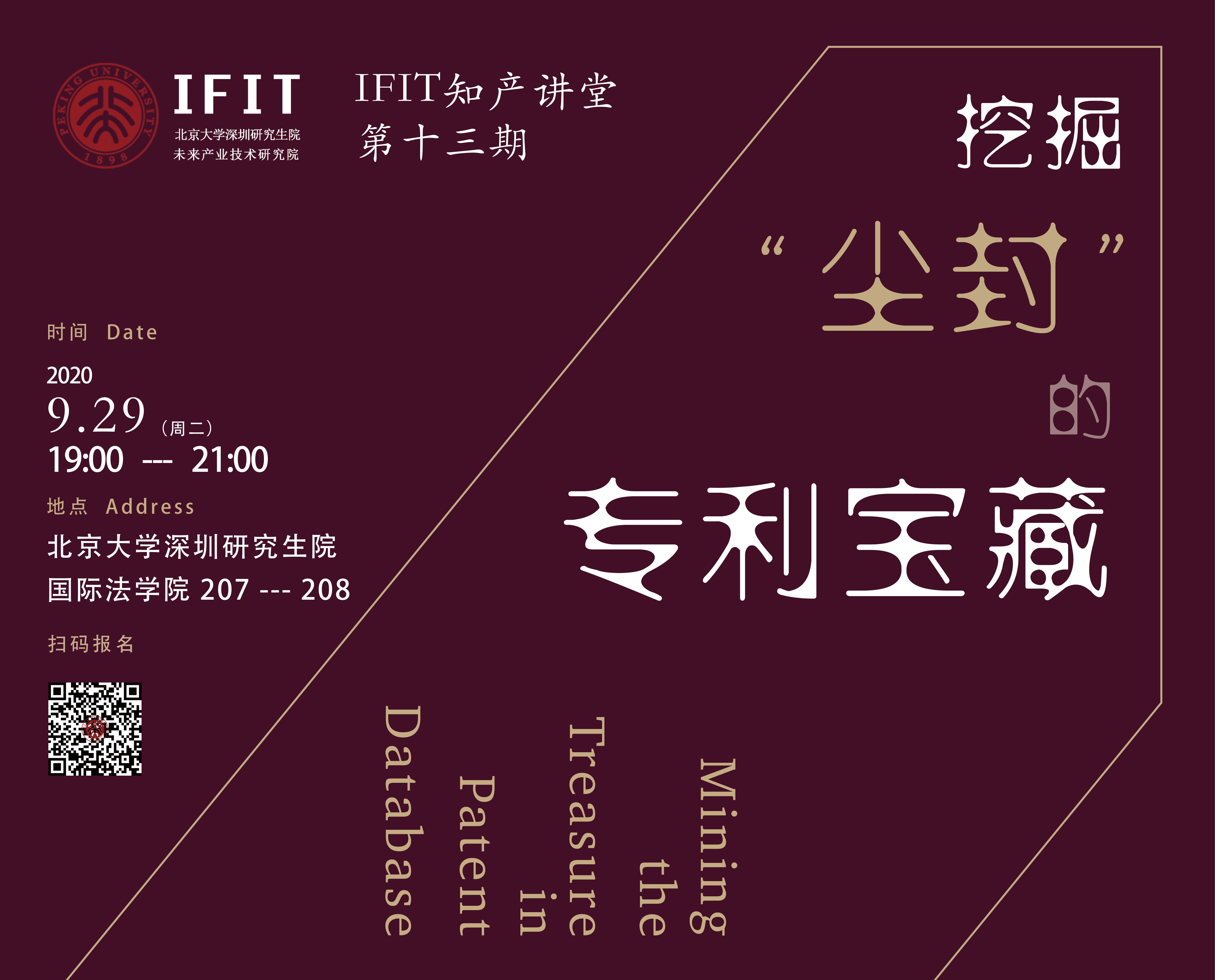 """IFIT知产讲堂:挖掘""""尘封""""的专利宝藏"""