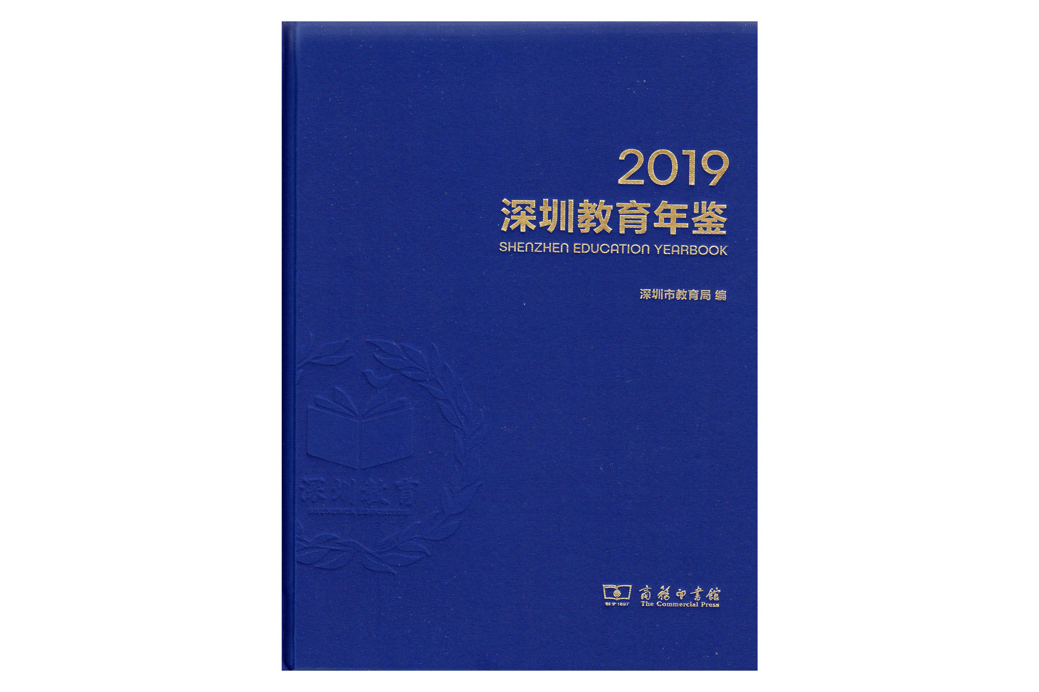 我院入刊《深圳教育年鉴(2019卷)》